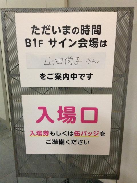 yamadanaoko_sign20171029_01