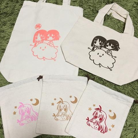 shindou_bag2016w