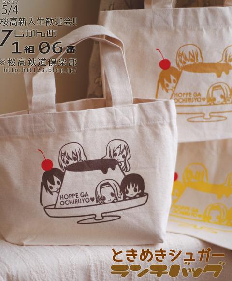 tokimeki_bag