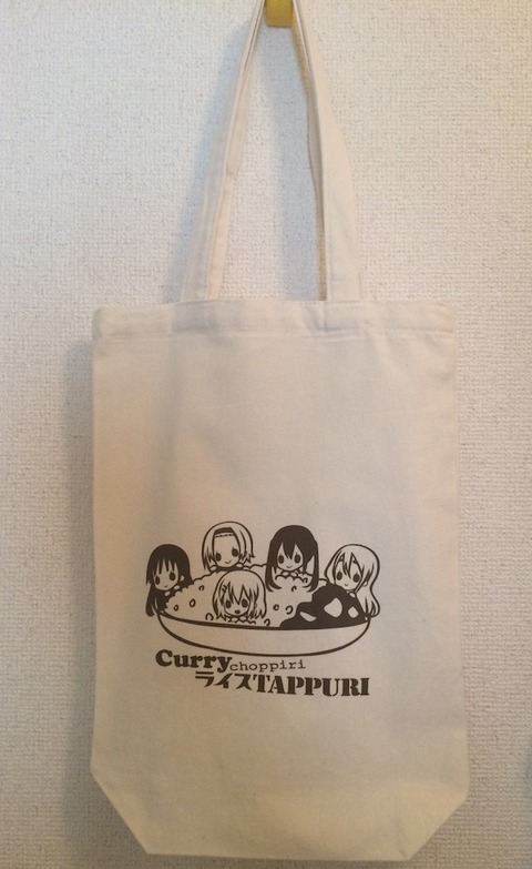 k-on_curry_bag01