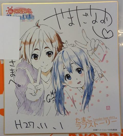 yamada_sign01