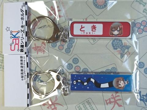toki_key