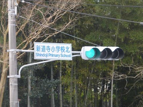 shindouji_s01