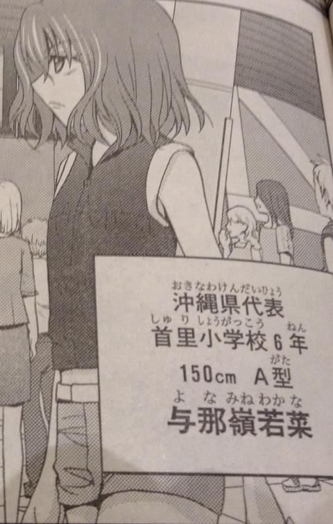wakana_shin01s