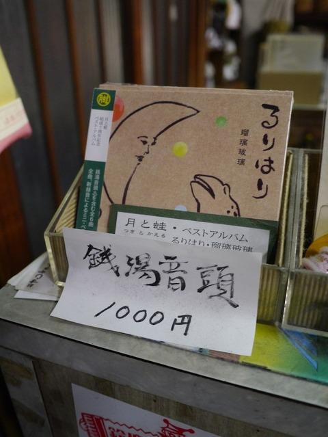 nishikiyu_bandai