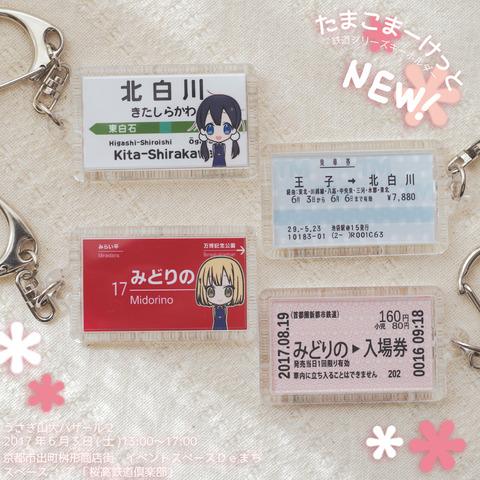 tamako_midori_key03