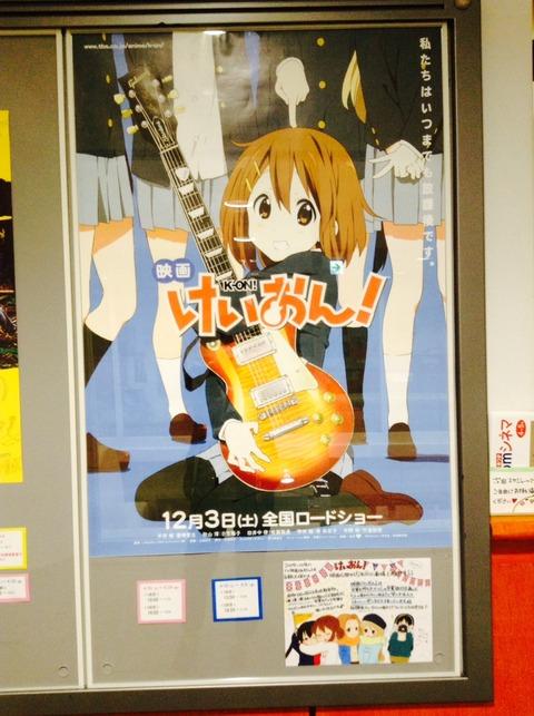 atsugi_k-on03
