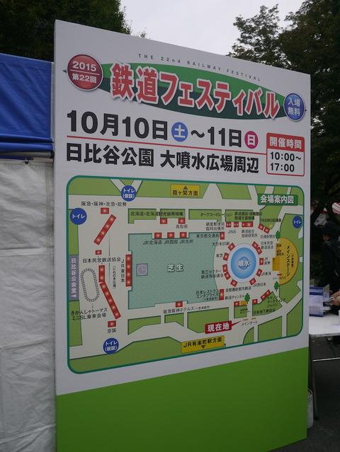 hibiya201509