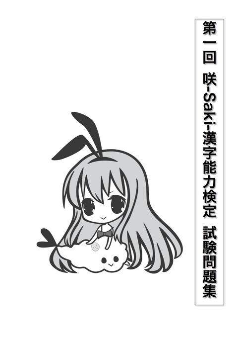 kanji_hyoshi
