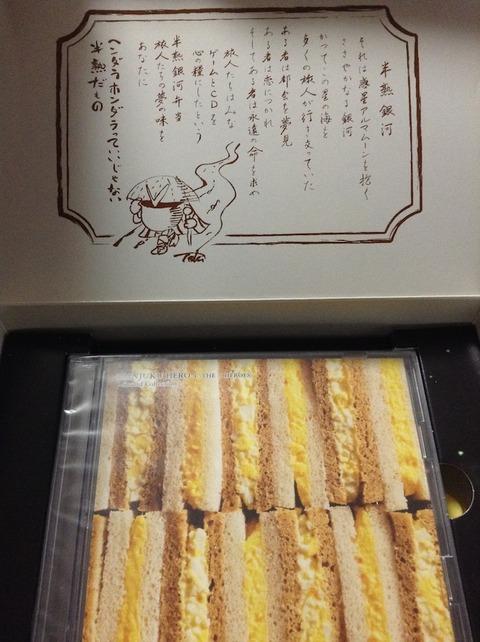 hanjuku4_2
