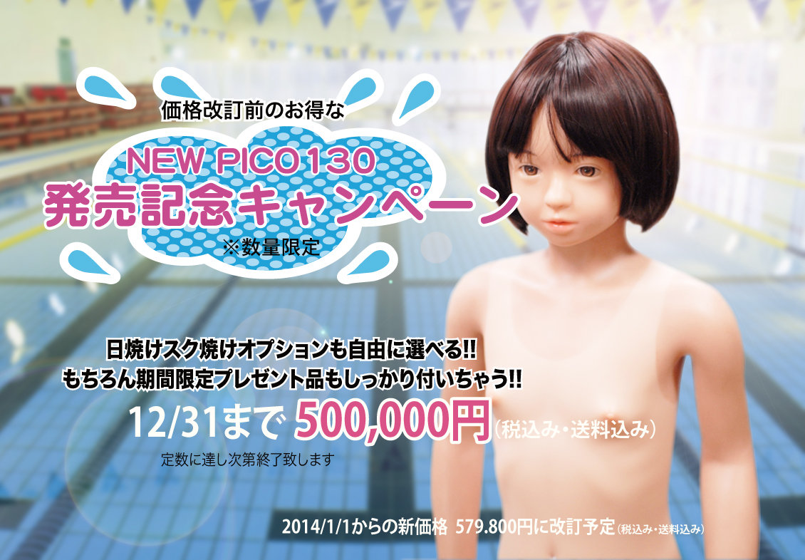 ロリ リアルドール NEW PICO130 発売記念キャンペーン