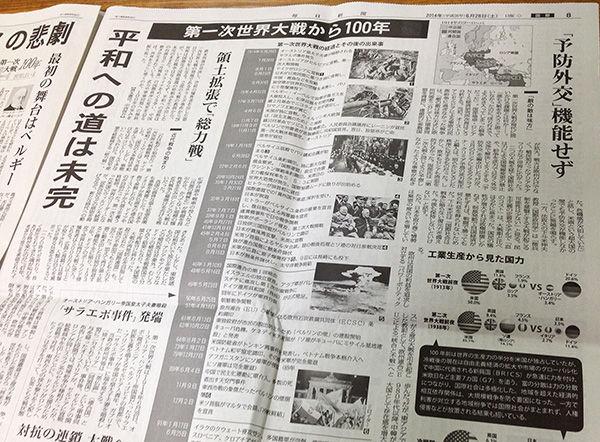 20140702mainichi