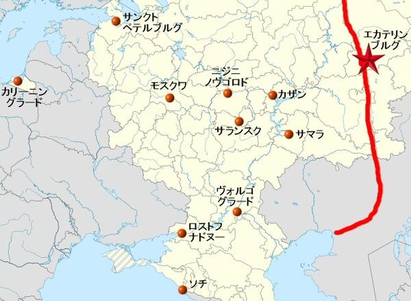 ロシア・ワールドカップ地図エカテリンブルグ