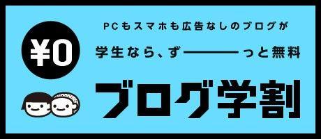20140315campaign_gakuwari