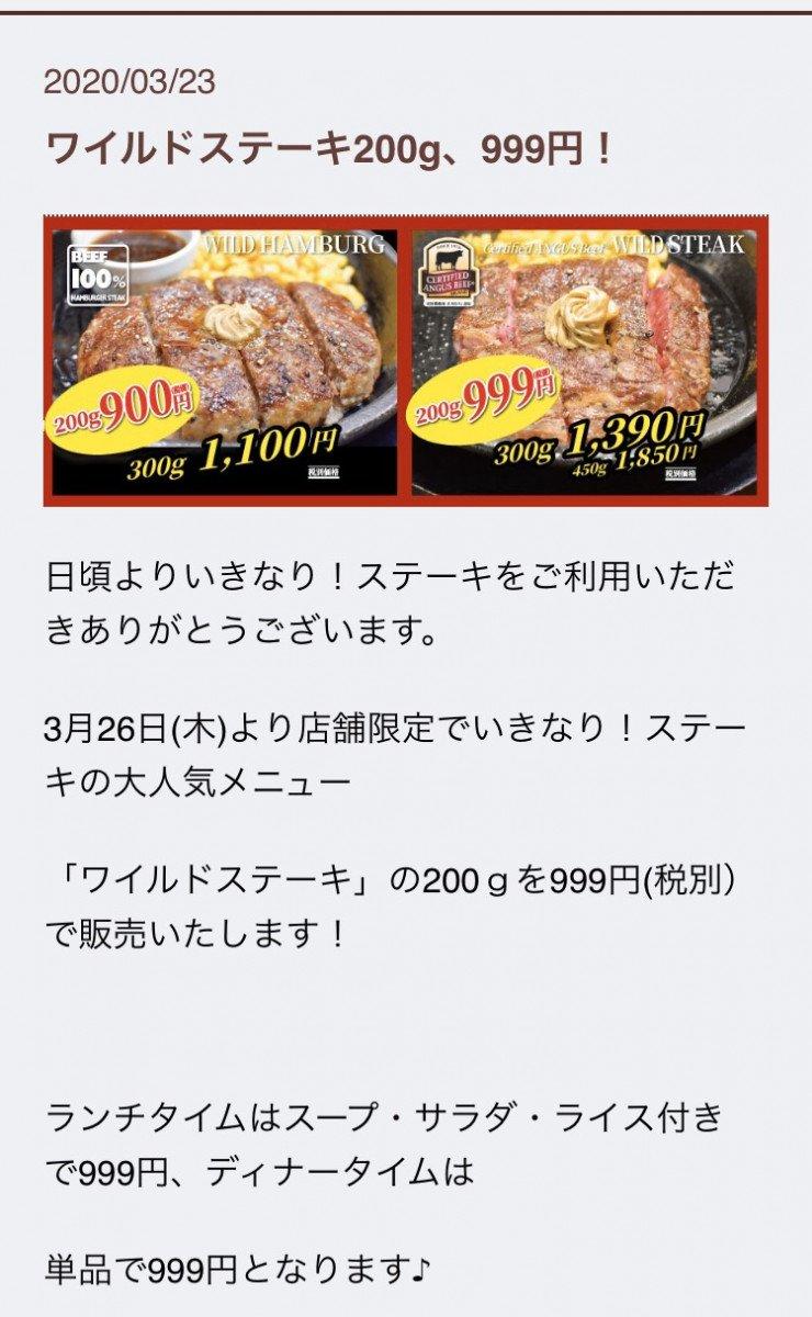 3月26日スタート!「いきなり!ステーキ」で店舗限定ワイルドステーキ200gが税別999円