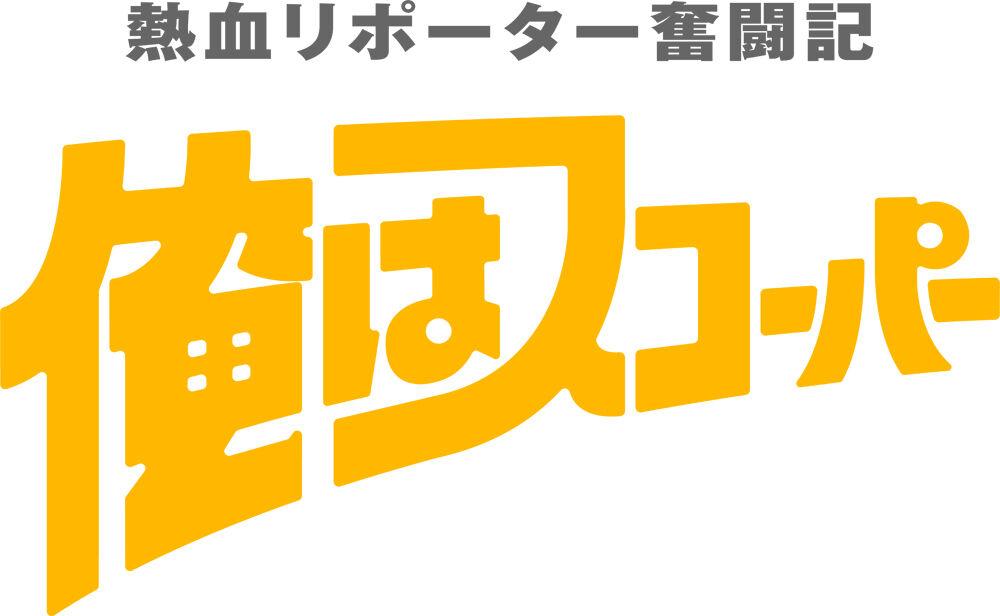 スタジオ石とstillichimiyaでつくったのは、山梨の魅力を伝えるショートドラマ。