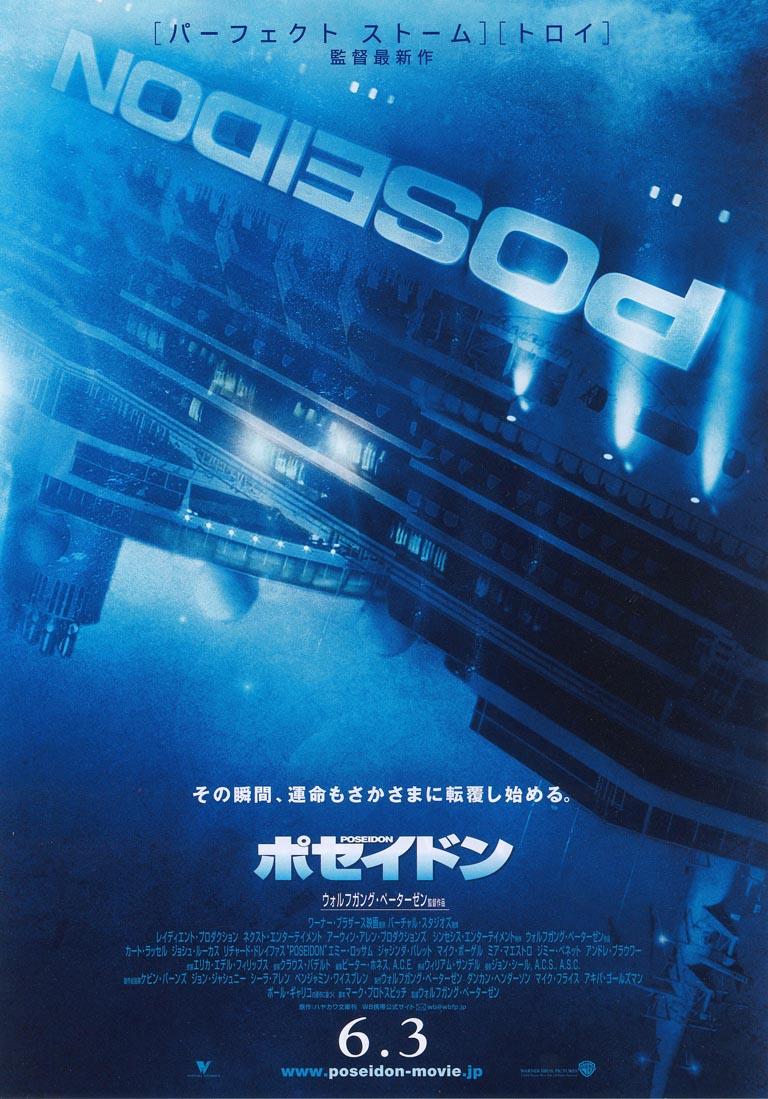 映画 ポセイドン画像 北大西洋を航行中の豪華客船「ポセイドン号」は、大晦日の夜の祝宴パーティーの