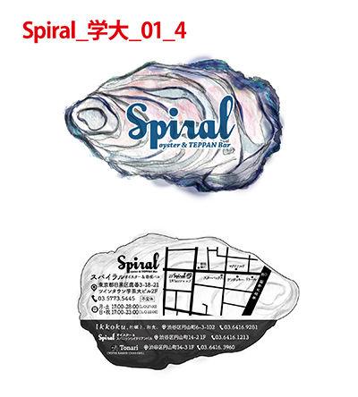 160712_spairal_Shopcard
