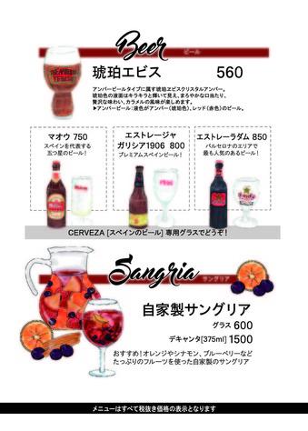 160726_アルマニド_menu_out-01