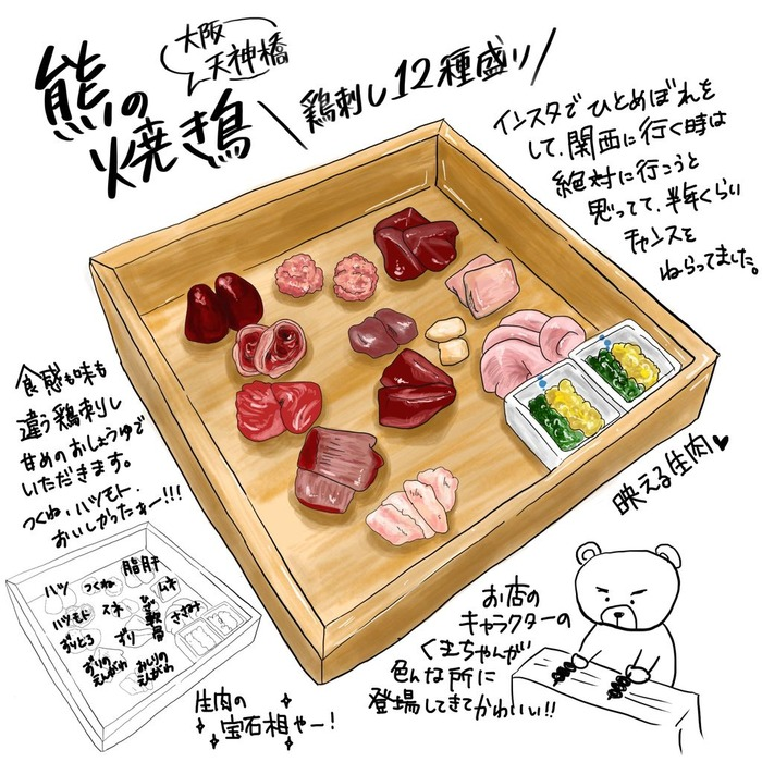 kumano_torisashi