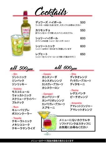 160726_アルマニド_menu_out-02