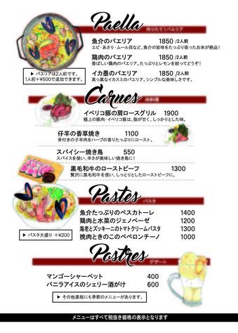 160726_アルマニド_menu_out-07