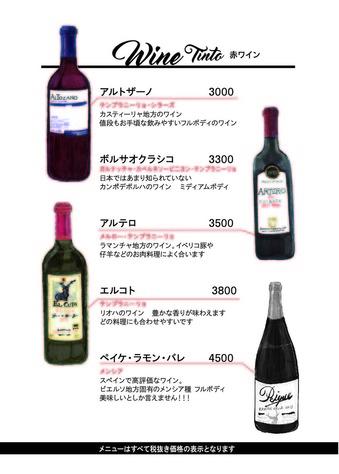 160726_アルマニド_menu_out-04