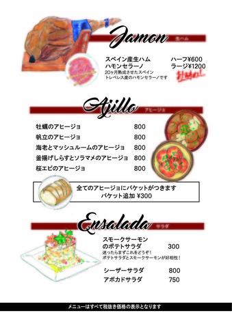 160726_アルマニド_menu_out-06
