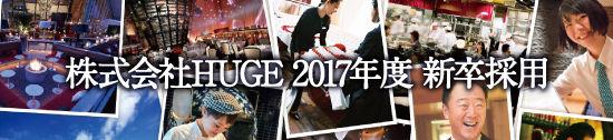 HUGE新卒2017_応募1