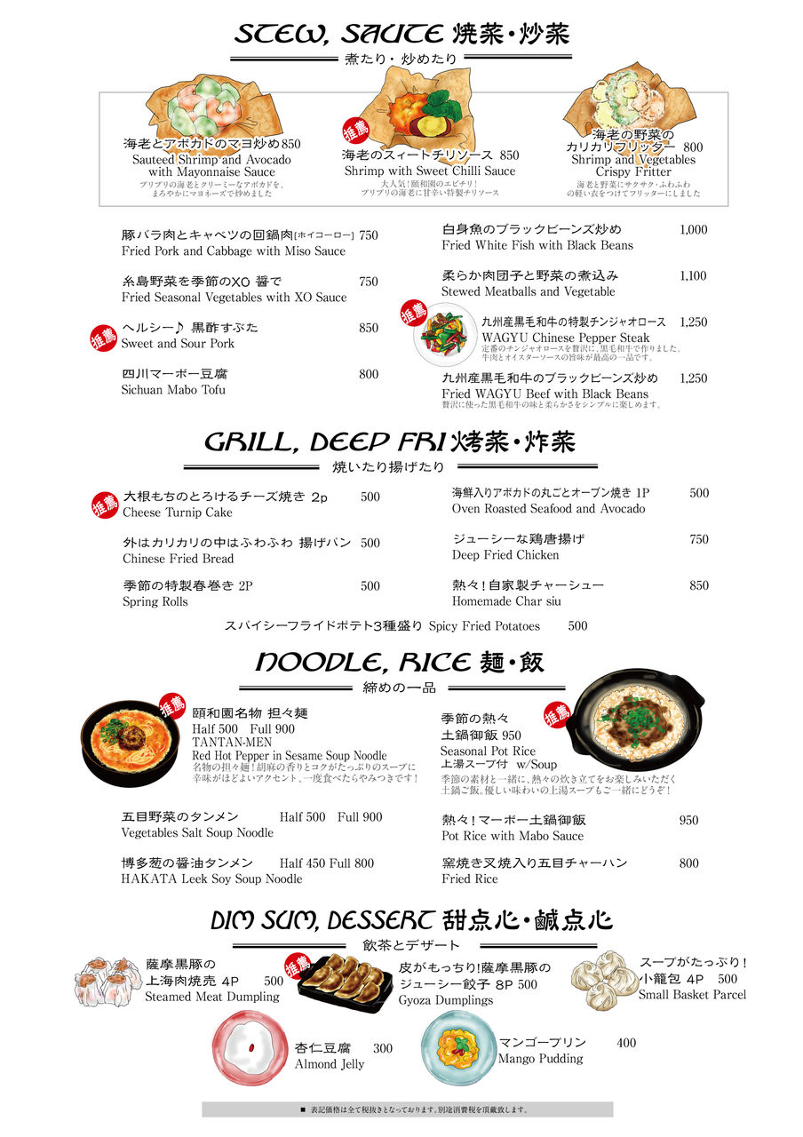 料理のイラスト : 秋山あゆの delicious + food life