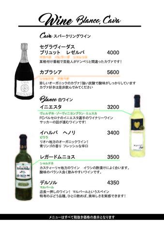 160726_アルマニド_menu_out-03