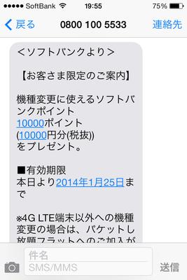 写真 2014-01-11 19 55 26