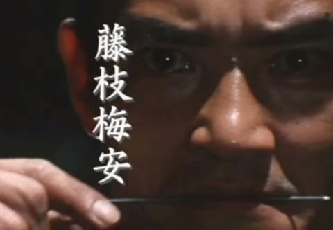 藤枝梅安 緒方拳