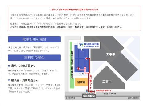横浜南部市場アクセス 久良岐のよし画像拝借