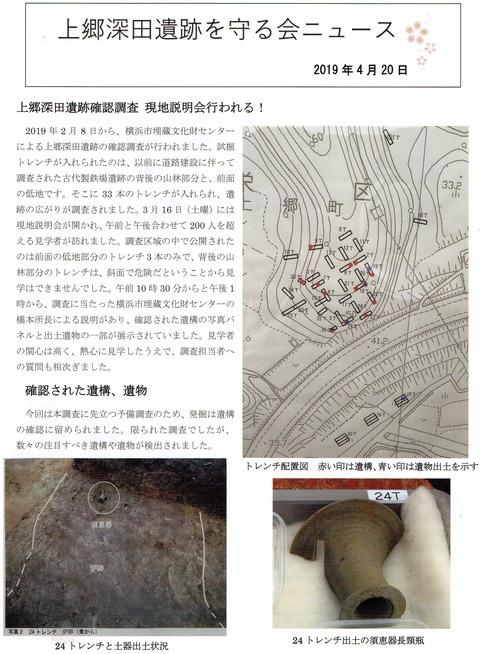 深田遺跡再調査部分報告1