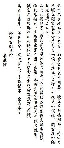 間宮敦信公泉蔵院宛て書状。久良岐のよし