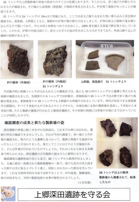 深田遺跡再調査部分報告2