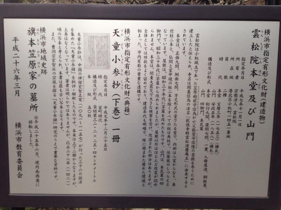 JR小机駅の殿様…北条家白備大将 ...