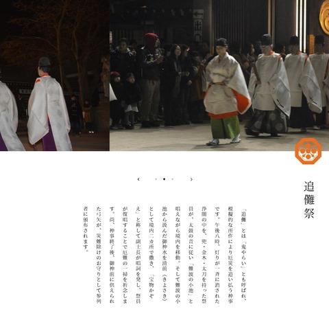 寒川神社公式より拝借画像 追儺神事 入場