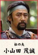 小山田茂誠