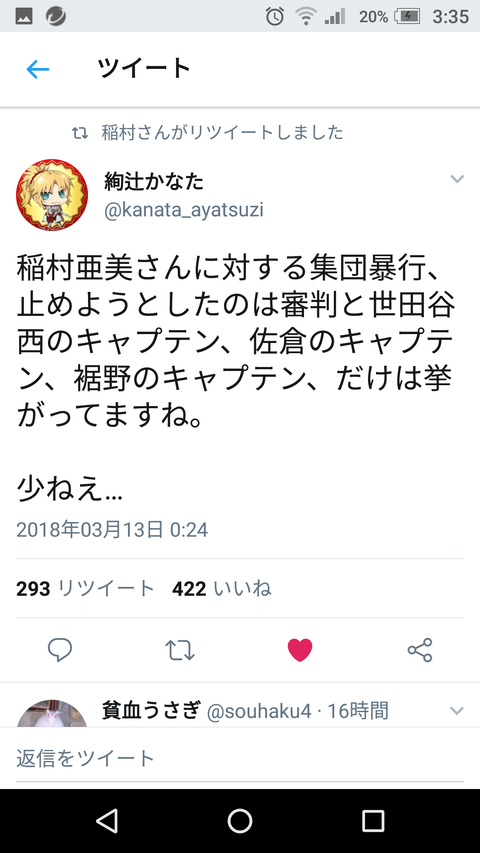 Screenshot_20180315-033539