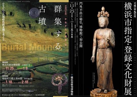 横浜市歴史博物館公式 群集する古墳 表 久良岐のよし拝借