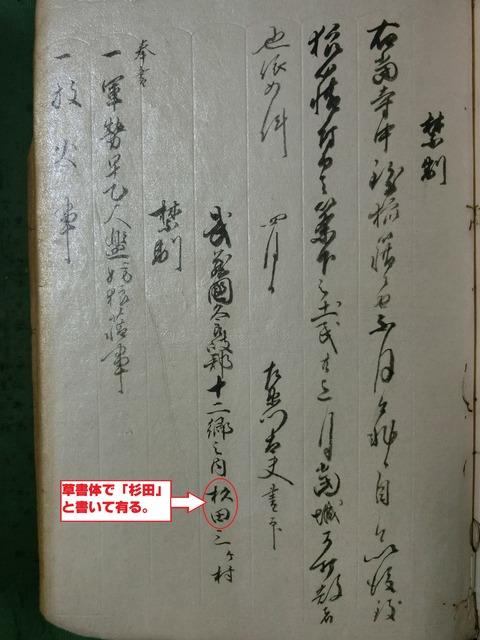 戦国~江戸時代の「杉田」の字体。 久良岐のよし