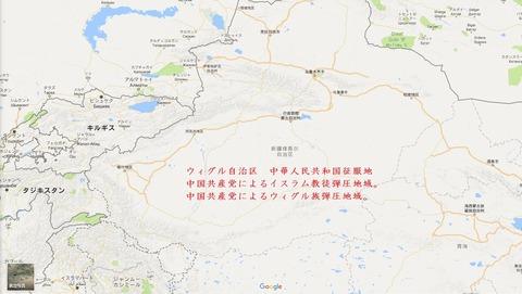 ウィグル自治区 Googlemap 久良岐のよし