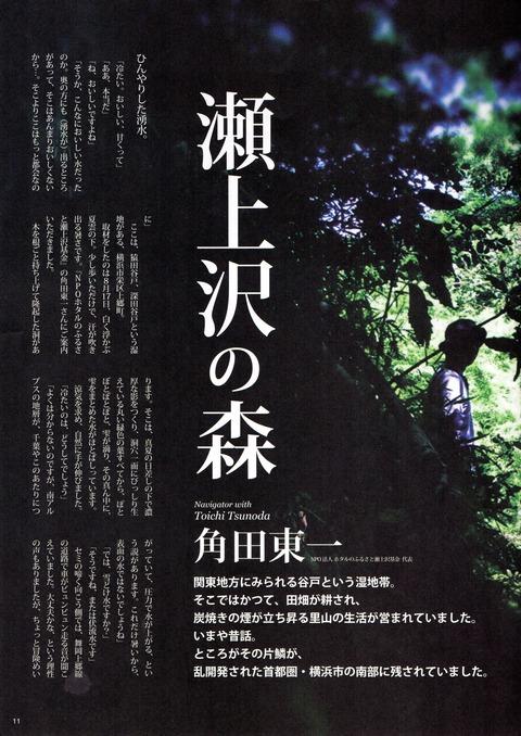MIZUPOTO瀬上沢記事2