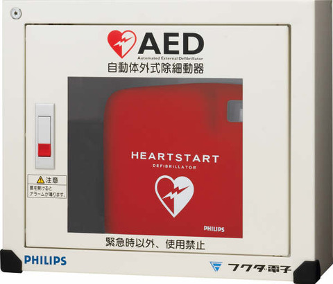 AED フクダ電子様画像拝借 久良岐のよし