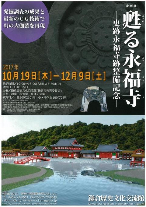 鎌倉歴史文化交流館 企画展甦る永福寺