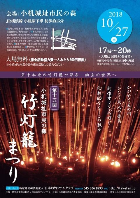 2018年度小机城址竹灯籠祭りポスター