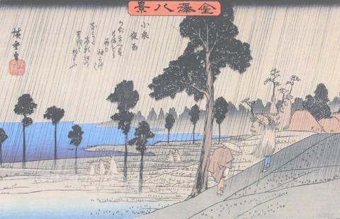小泉夜雨 葛飾北斎