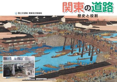 国土交通省関東地方整備局 関東の道路ホームページ